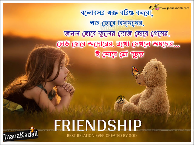 bengali Friendship Value Quotes with hd wallpapers, bengali Messages on Friendship