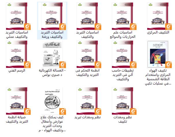كتاب مخازن التبريد والتجميد pdf