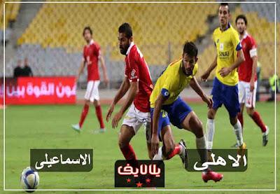 مشاهدة مباراة الأهلي والإسماعيلي اليوم بث مباشر في الدوري المصري