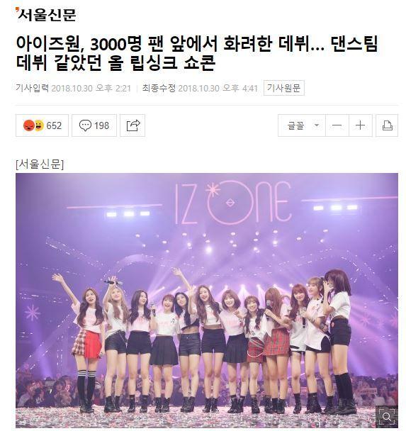 [THEQOO] Netizenler IZ*ONE'ın hep playback yapması hakkında konuştu