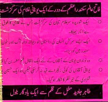 Mughal History In Urdu Pdf