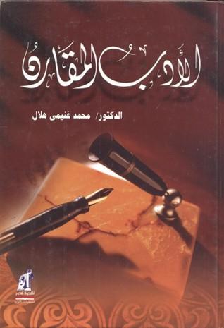تحميل كتاب الأدب المقارن محمد غنيمي هلال pdf