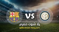 موعد مباراة برشلونة وانتر ميلان اليوم الثلاثاء بتاريخ 10-12-2019 دوري أبطال أوروبا