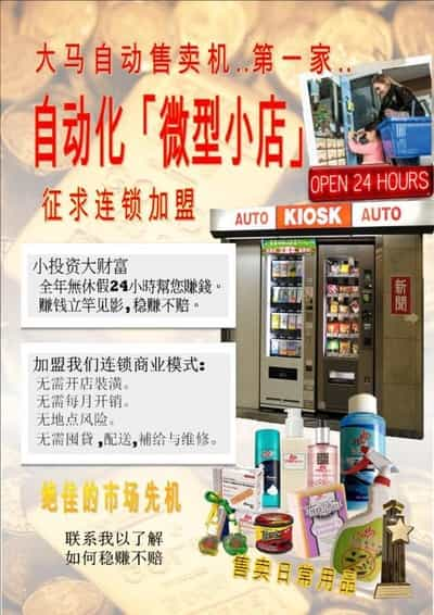 Johor Hardware & Machinery ; vending machine