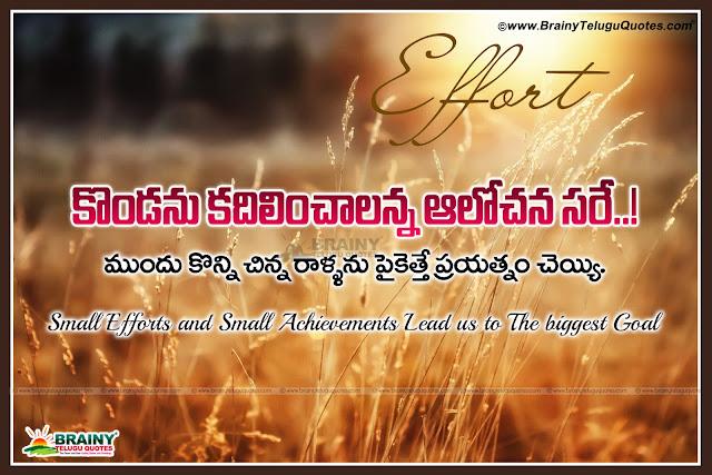 Telugu Quotes for Success, Telugu Winning Quotes, Telugu Motivational Quotes, Telugu Daily Success Quotes