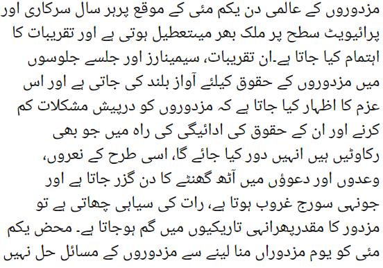 hain talkh bohat banda e mazdoor k auqat urdu speech