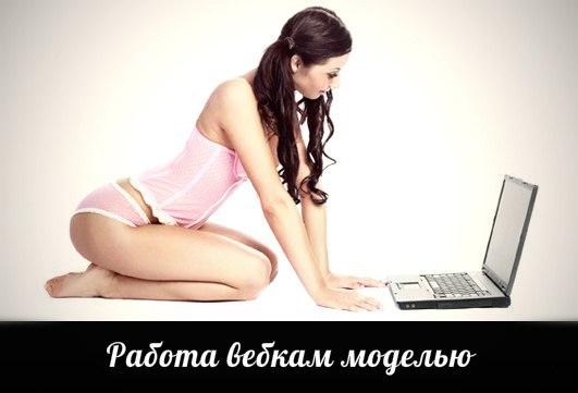 Работа веб моделью на дому для девушек, студенток, женщин и пар