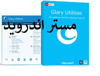 تحميل برنامج Glary Utilities تنظيف الكمبيوتر او الحاسوب والهاتف وللاندرويد مجانا كامل