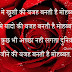 Mohabbat Shayari in Hindi with Wallpapers Images