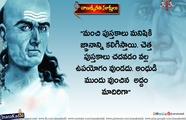 Here is a Telugu Chanakya Great Inspriring Quotes and Sayings about God in Telugu, Temple Quotes in Telugu Language with Pictures, Top Telugu Inspiring Chanakya Neethi Images, Telugu Daily Chanakya Quotes and Messages, Top Telugu Chanakya Neethi Sayings, Telugu Chanakya Quotes and Motivated Messages for Bling People, Telugu Great Thoughts in Telugu.