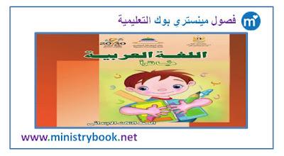 كتاب اللغة العربية للصف الثالث الابتدائي 2018-2019-2020-2021