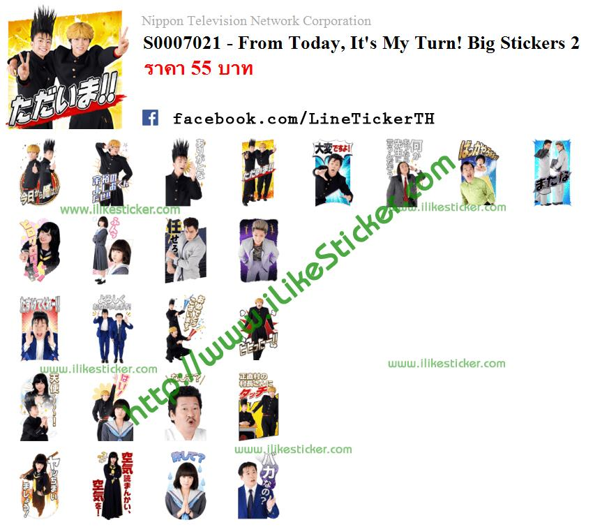 From Today, It's My Turn! Big Stickers 2
