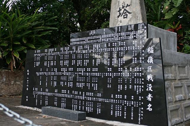 稲嶺区戦没者慰霊塔の写真