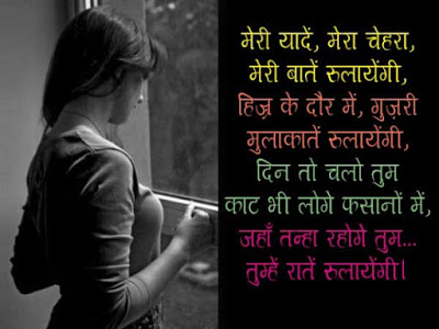 New hindi shayari image 2017