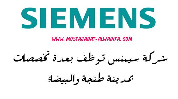 شركة سيمنس توظف بعدة تخصصات بمدينة طنجة والبيضاء