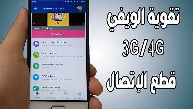 أخطر تطبيق لزيادة سرعة 3G/4G و الويفي و معرفة من سرق منك الويفي و قطع عليه الإتصال