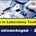 Diploma in Laboratory Technology - இலங்கை கிழக்குப் பல்கலைக்கழகம்.