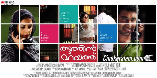 New Songs And Movies: Thattathin Marayathu Malayalam Movie
