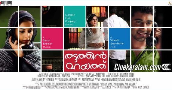 SongsDJ: Thattathin Marayathu Malayalam Movie Free