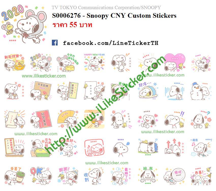 Snoopy CNY Custom Stickers