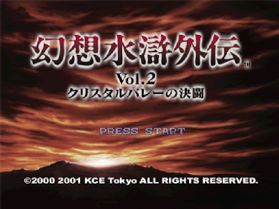 【PS】幻想水滸外傳Vol.2 水晶谷的決鬥(Genso Suikogaiden Vol.2 Crystal Valley No Kettou)