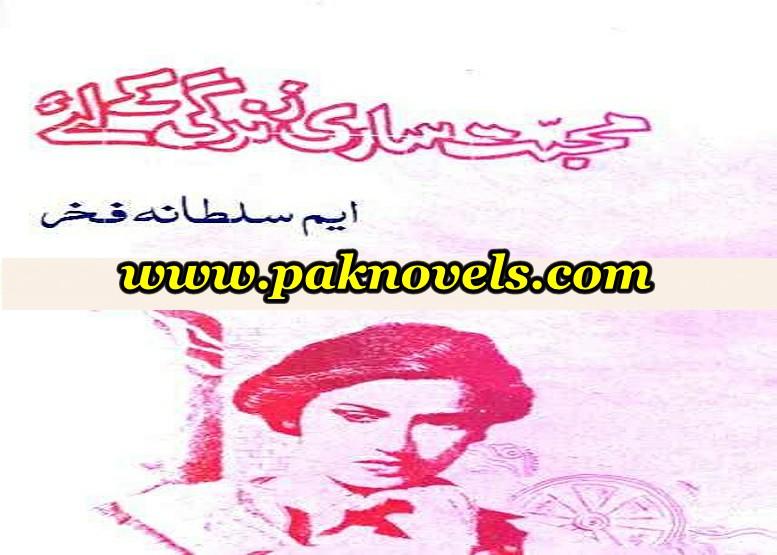 Fakhar Hai ||