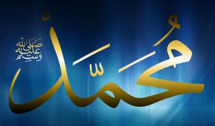 Hazrat Muhammad SAW Ki Ziyarat Ka Triqa