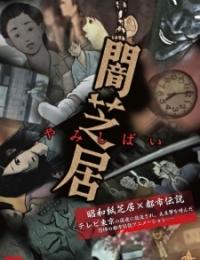 Yamishibai: Japanese Ghost Stories 3