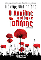 http://www.culture21century.gr/2015/09/book-review_24.html