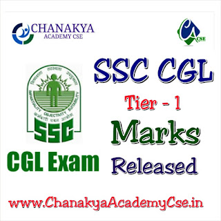 Ssc cgl 2016 tier-1 marks released