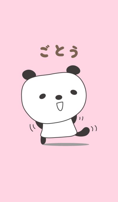 Goto / Gotoh / Gotou 한 귀여운 팬더 테마