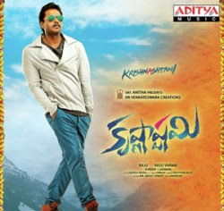 Sunil's Krishnashtami (2016) Telugu Mp3 Songs Free Download