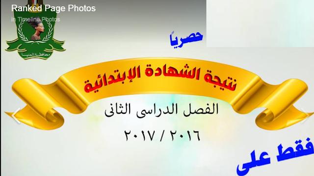 المنيا:ظهرت الان نتيجة الصف السادس الابتدائى بمحافظة المنيا اخر العام 2017 برقم الجلوس