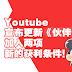 Youtube 宣布更新《伙伴计划》:需要达到这两项新条件才能使用获利!