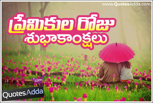 2016-telugu-valentines-day-lovers-day-quotes-imags-greetings