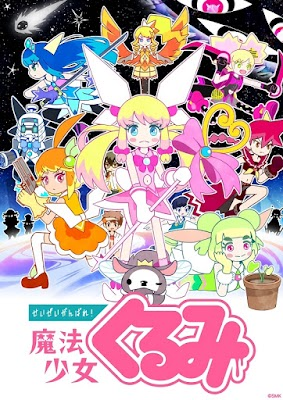 Seizei Ganbare! Mahou Shoujo Kurumi 3rd Season