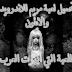 تحميل لعبة الرعب مريم Mariam للاندرويد والايفون اخر اصدار | العبة التي ابهرت العالم