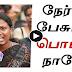 Bold Lady Speech In Marina Jallikattu Protest | TAMIL NEWS