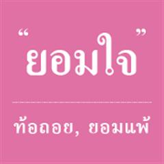 Thai-Thai Translate