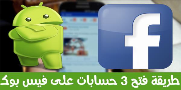 كيف تفتح 3 حسابات فيس بوك مختلفة على الاندرويد في آن واحد