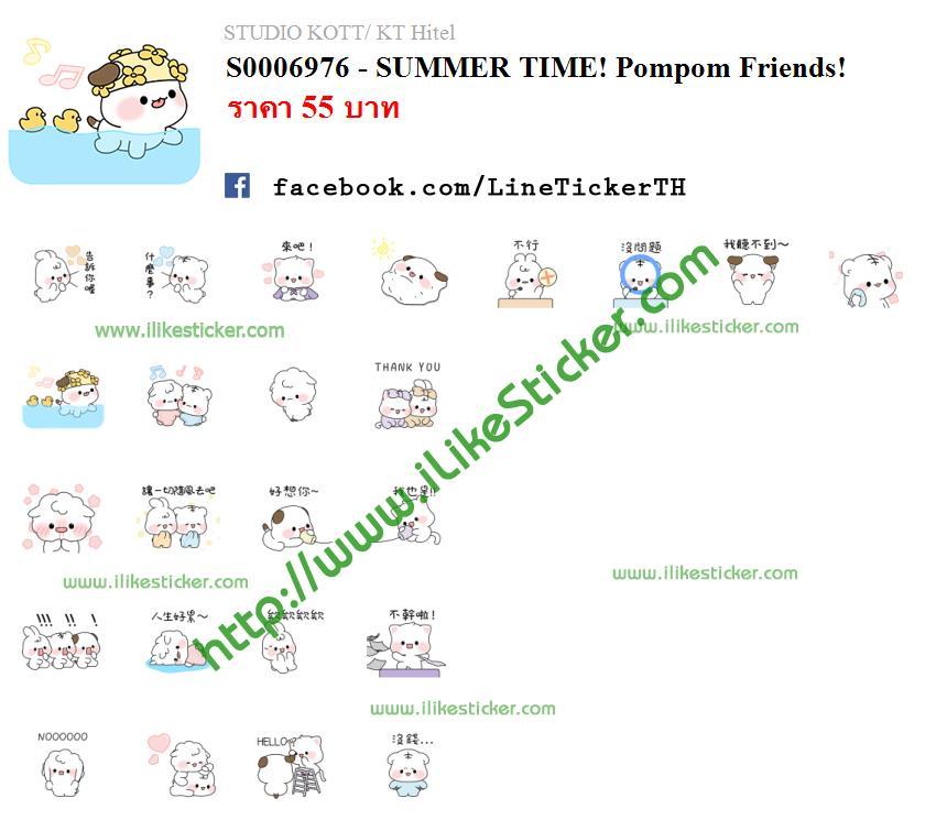 SUMMER TIME! Pompom Friends!