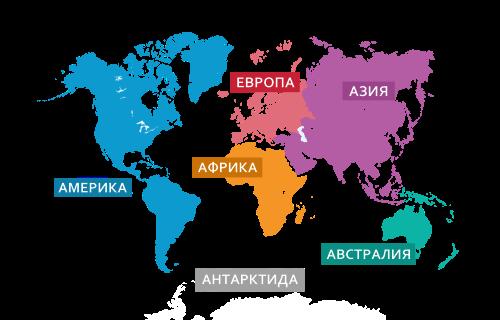 Картинка - 6 континентов