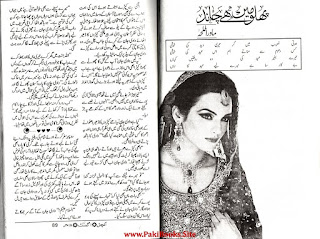 Pehlo Mein Hai Chand Complete Novel By Mawra Talha