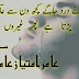 Aamir Imtiaz Poetry