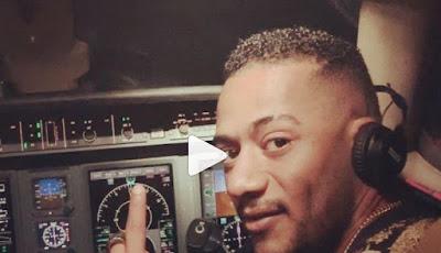 فيديو محمد رمضان, محمد رمضان يقود طائرة, مصر للطيران, السلامات الجوية, محمد رمضان,