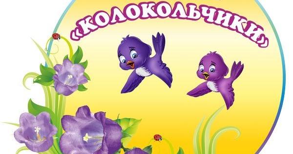 Картинки колокольчиков для детского сада
