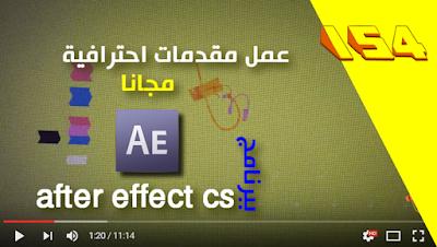 طريقة عمل مقدمة احترافية لقناتك على اليوتيوب عبر برنامج after effect