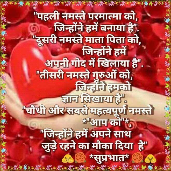 Wonderful good morning sms message in hindi good morning