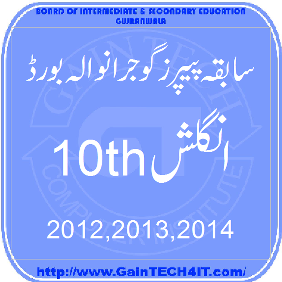 Uptodate English Annual 2012 to 2014 - GainTECH4IT
