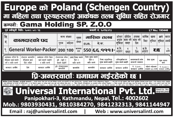 Jobs in Poland for Nepali, Salary Rs 66,111
